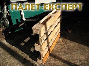 Европоддоны Днепропетровск