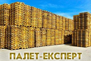 Европоддоны деревянные купить