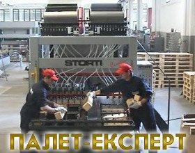 Купить поддоны в Днепропетровске