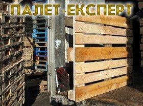 Поддоны деревянные Харьков